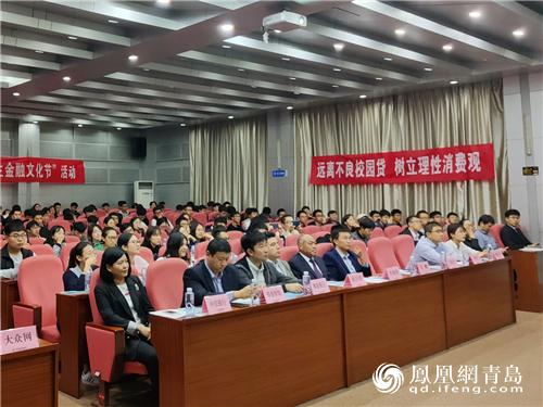 农行青岛分行顺利开展 大学生金融文化节 活动