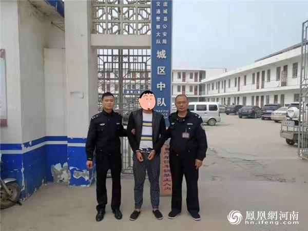 虞城交警:网上逃犯醉驾被查露出马脚