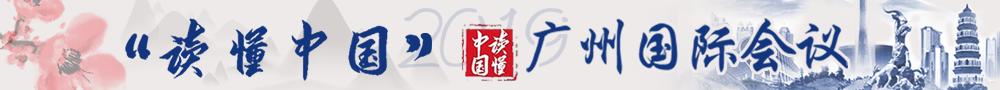 读懂中国 广州国际会议