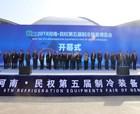 2019河南·民權第五屆制冷裝備博覽會隆重開幕