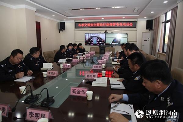 商丘交警支队收听收看全省冬季交通安全整治行动部署电视电话会议