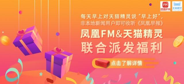 凤凰FM&天猫精灵联合派发福利!