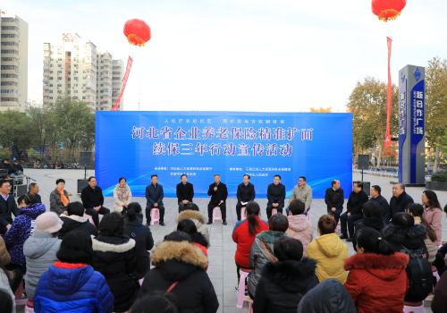 河北省企业养老保险精准扩面续保主题宣传活动举行