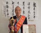 """寧陵書法家王清河榮獲第二屆""""中國書法院杯""""特別金獎"""