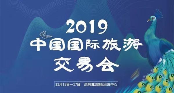 2019中国国际旅游交易会