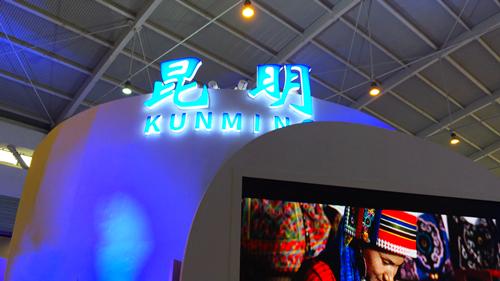 2019中国国际旅游交易会——昆明展台