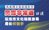 2019旅交会 凤旅非常道之临沧市