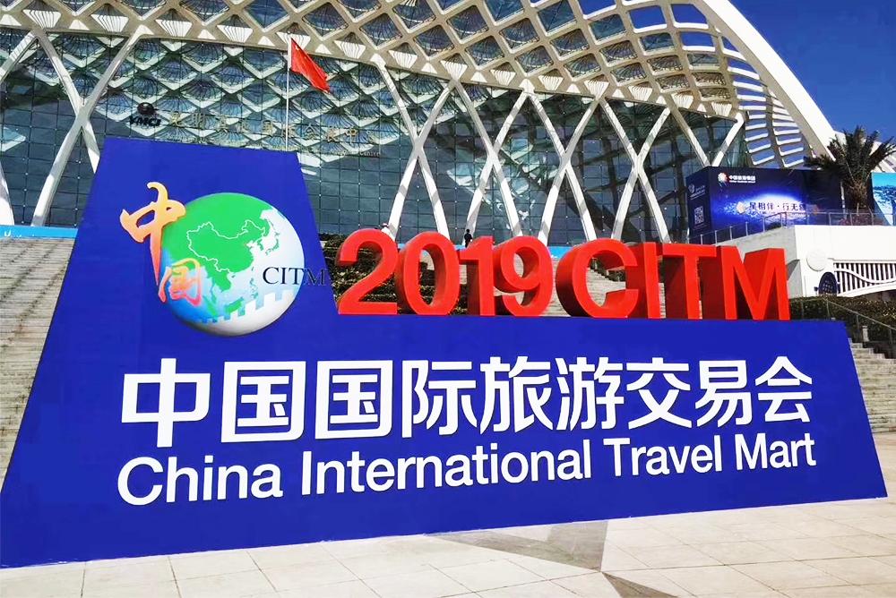 土2019中国国际旅游交易会云南文化旅游推介会在昆明举行