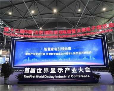 探馆 第十三届中国(合肥)国际家用电器暨消费电子博览会抢先看
