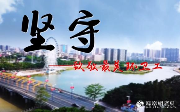 微电影 茂名关爱环卫工人的微电影《坚守》获市长点赞!