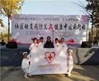 """商丘市中心醫院——2019年""""世界艾滋病日"""" 宣傳活動"""