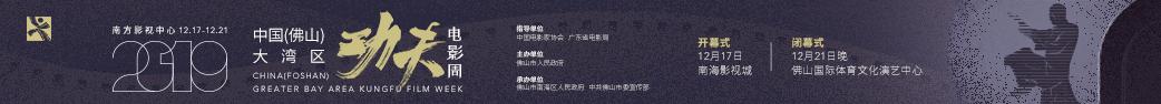 2019中国(澳门美高梅澳门pt赌博)大湾区功夫电影周