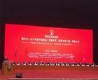商丘市第一人民醫院兒科醫技培訓中心綜合樓榮獲中國建設工程魯班獎