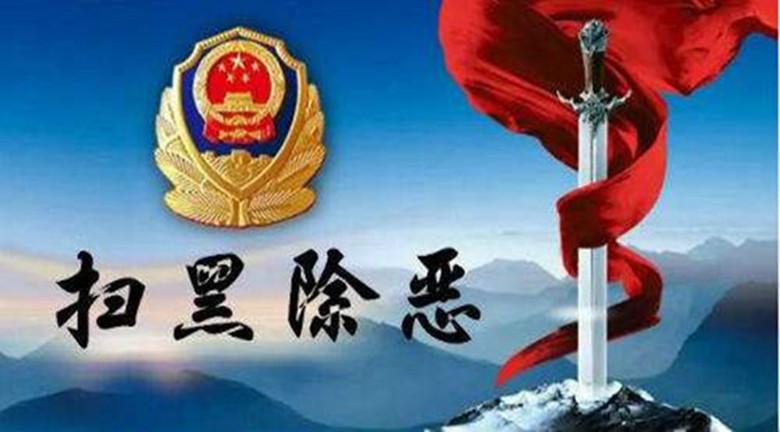 """广东将开展扫黑除恶""""精准督导"""" 重点督导政治担当"""