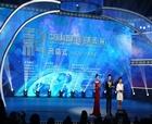 科技之光 點亮中國 第二屆中國科普科幻電影周(展)在商丘閉幕