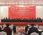 中國中醫藥研究促進會伊尹文化傳承發展分會成立大會在商丘召開