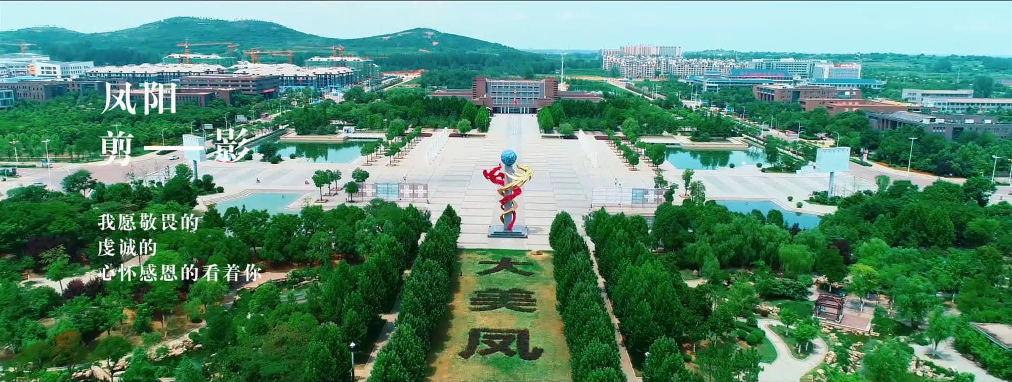 6.凤阳剪影