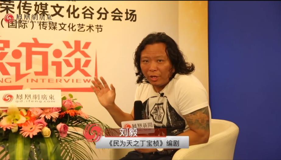 凰家访谈|刘毅:《丁宝桢》创作背后的故事