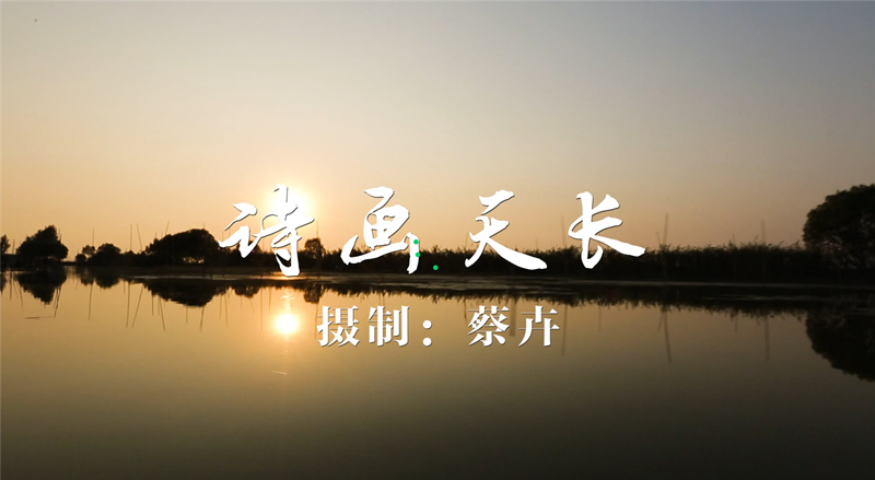 21.诗画天长