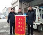河南虞城:城管堅守護學崗 學校致謝送錦旗