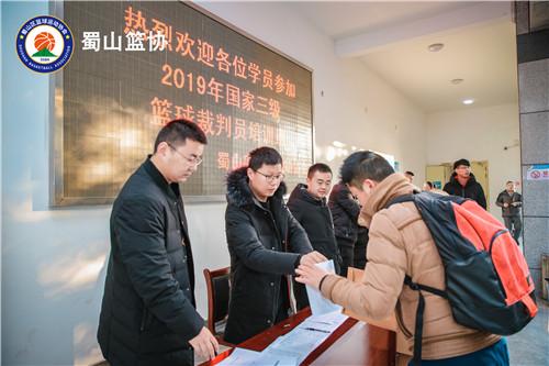 蜀山区篮球协会举办国家三级裁判员培训班