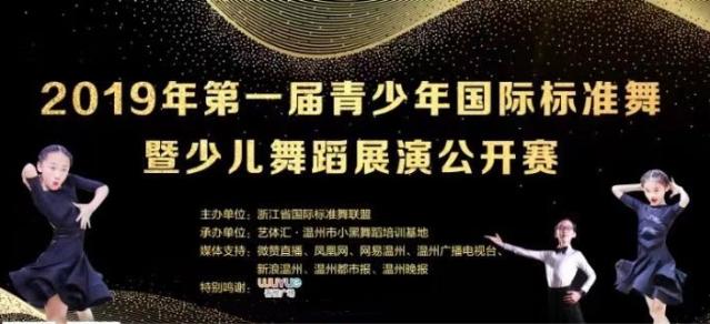 2019年第一届青少年国际标准舞暨少儿舞蹈展演公开赛