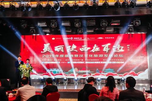斑斓陕西正在耳边2019年度衰典暨华文明旅游开展论坛正在西安举止
