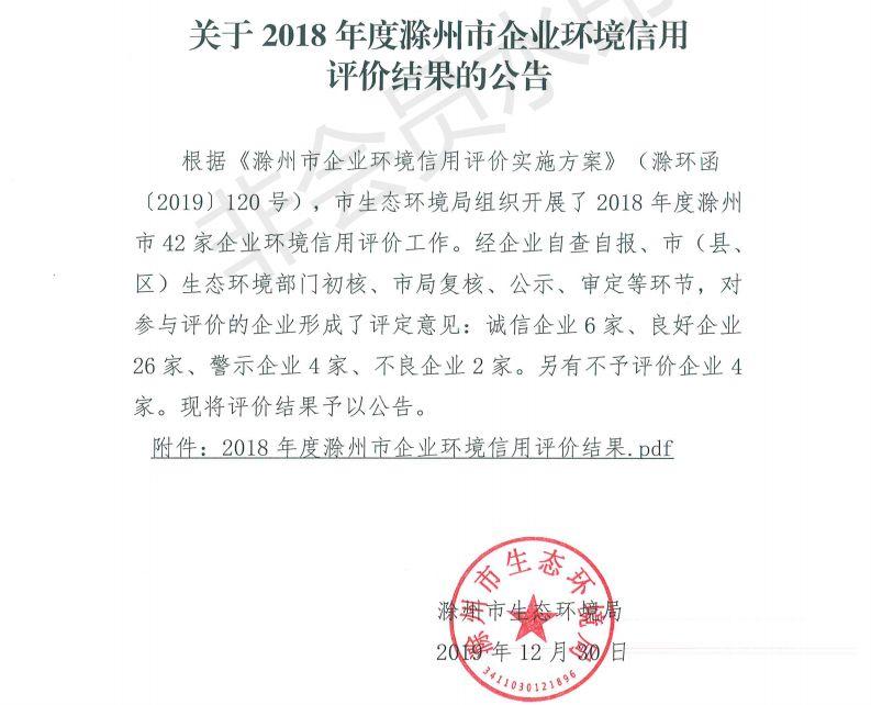滁州企業環境信用評價結果發布 多家企業被警示