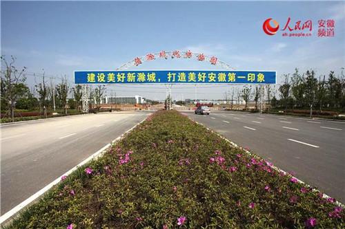 """进击的滁州:""""大江北时代""""下的""""新滁城"""" 作者: 来源:凤凰网安徽综合"""
