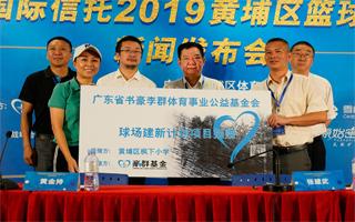 广州;首届黄埔区篮球文化节8月启动