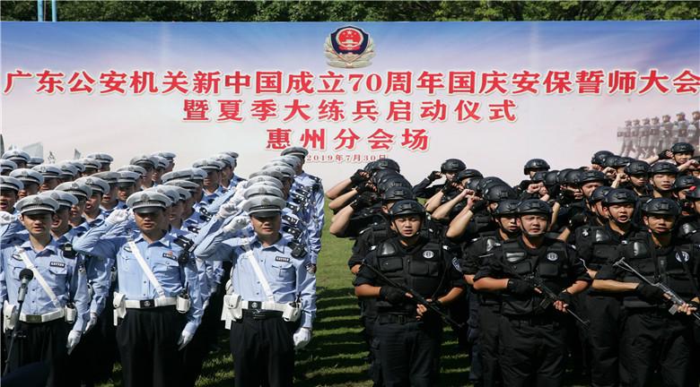 气势如虹 惠州公安举行新中国成立70周年国庆安保誓师大会