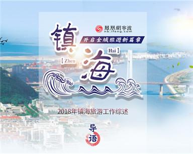 镇海-开启全程旅游新篇章