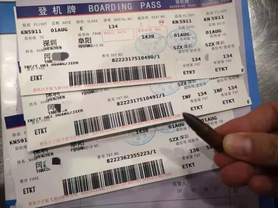 阜阳机场查获步枪子弹和电击器!
