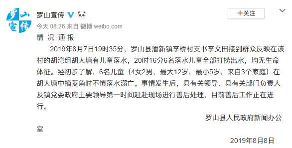 诚信在线官网消息:河南罗山6名儿童摘菱角落水溺亡 最小者5岁