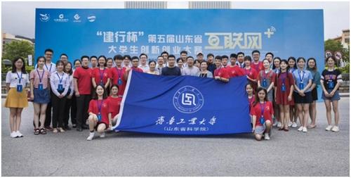 """齐鲁产业大学(山东省科学院)大弟子创业项目正在""""筑行杯""""第五"""