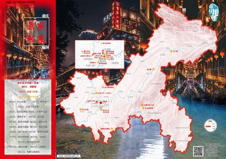 """旅游景点导游词:重庆璧山:发出创建全国文明城区和国家5A级旅游景区""""攻坚""""动员令"""