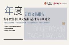 《文化·大家》第62期丨年度江西文學榜