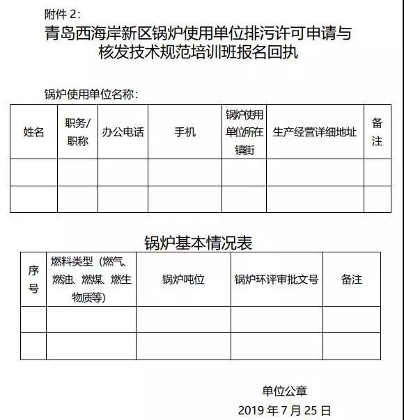 慈溪 摸奶门西海岸新区环保举办锅炉使用单位排污许可申请