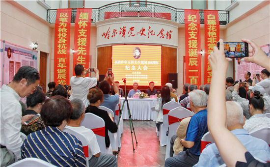 抗战作家支援先生诞辰100周年纪念大会在哈召开