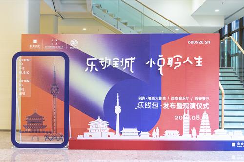 """西安银行""""乐钱包"""" 用金融科技推动""""音乐之城"""
