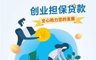 """广州邮储银行开展""""园区行""""创业贷宣讲活动"""