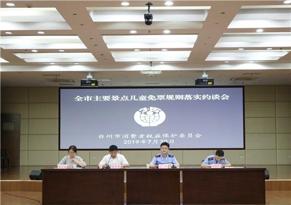 台州召开全市主要景点儿童免票规则落实约谈会