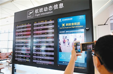 西安咸阳国际机场南三指廊启用 旅客可刷脸登机