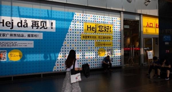 广州:东站宜家将撤场 保洁员被第三方解除劳动合同或无补偿