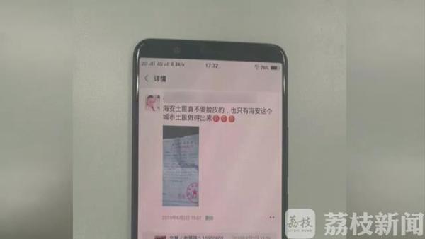 南通一男子违停被罚 网上泄愤辱骂交警被拘留五