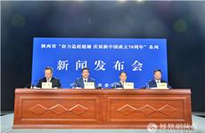 """连续入选""""中国最具幸福感城市"""" 铜川展现转型发展新面貌"""