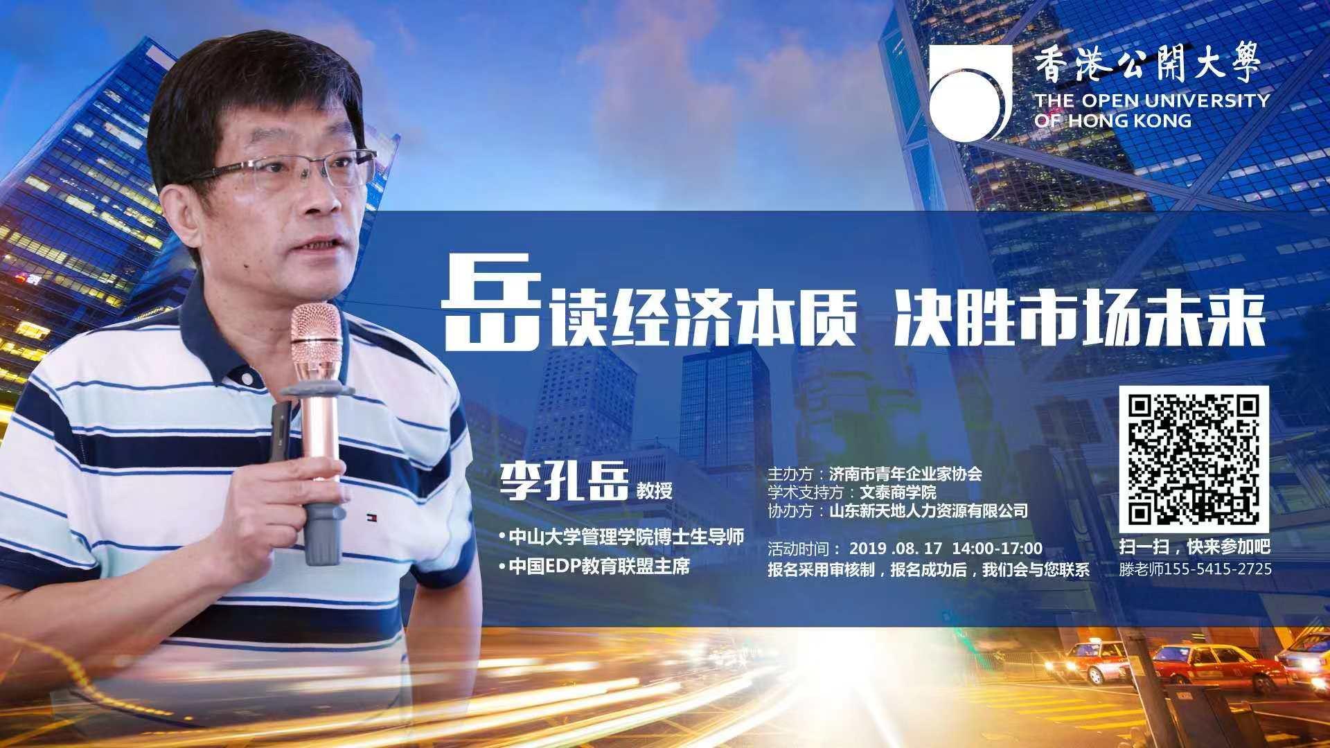 阅读经济本质,决胜市场未来!李孔岳教授精彩