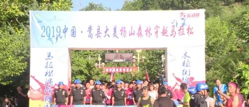 2019大美杨山森林穿越马拉松暨第三届消夏露营节开幕