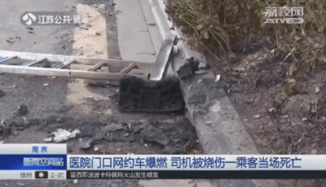 古交市_南京一网约车起火致1死1伤 事故或许和一个背包有关
