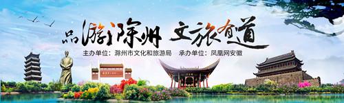 """""""品游滁州·文旅有道""""重磅嘉賓亮相 且看名家論道吳風楚韻"""